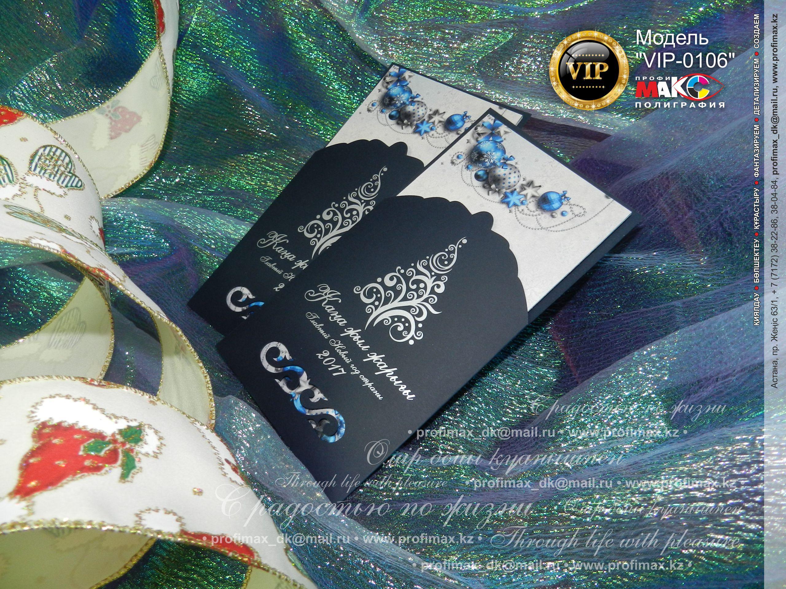 Новогоднее торжество (модель VIP 0106)