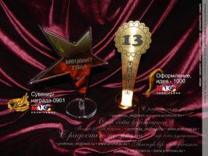 Награда 0901, звезда