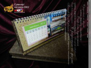 Календарь как сувенир, подарок (идея 0902)